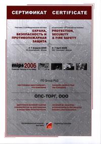 сертификат участника mips 2006